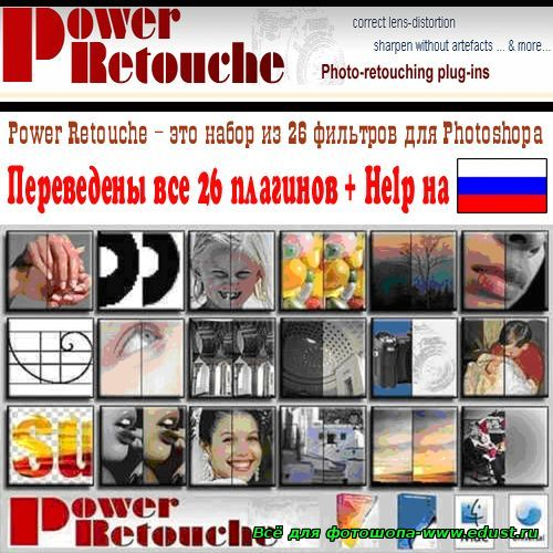 Power Retouche Retouching Suite v7.5 Retail RUS